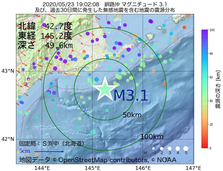 地震震源マップ:2020年05月23日 19時02分 釧路沖でM3.1の地震
