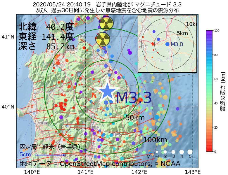 地震震源マップ:2020年05月24日 20時40分 岩手県内陸北部でM3.3の地震