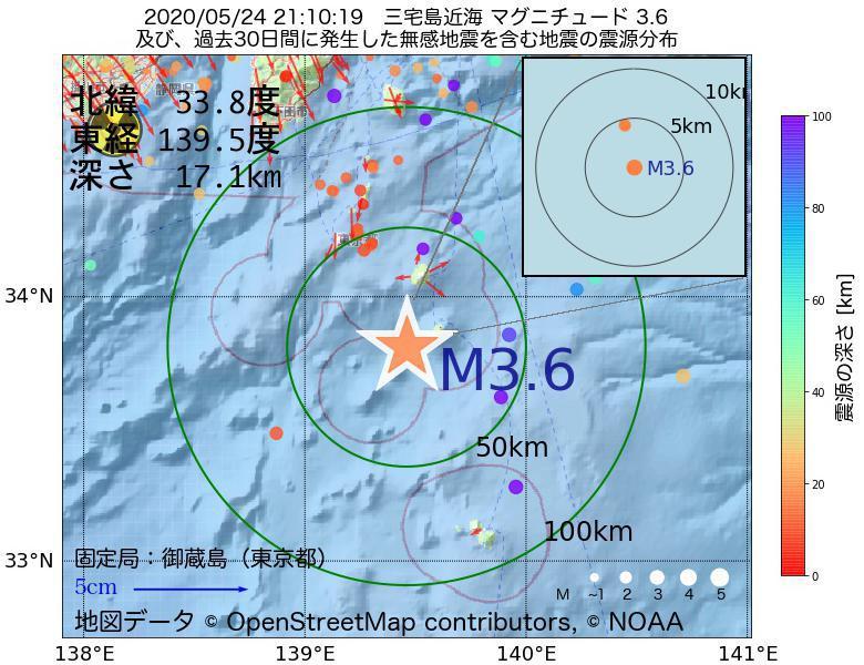 地震震源マップ:2020年05月24日 21時10分 三宅島近海でM3.6の地震