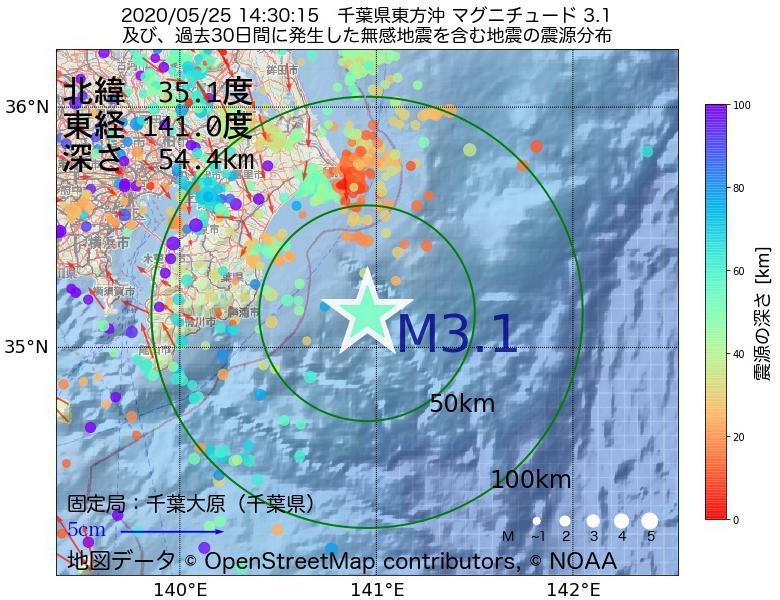 地震震源マップ:2020年05月25日 14時30分 千葉県東方沖でM3.1の地震