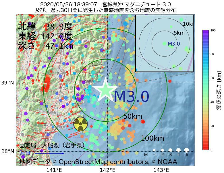 地震震源マップ:2020年05月26日 18時39分 宮城県沖でM3.0の地震