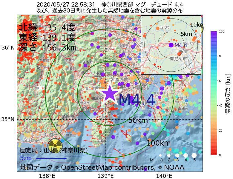 地震震源マップ:2020年05月27日 22時58分 神奈川県西部でM4.4の地震