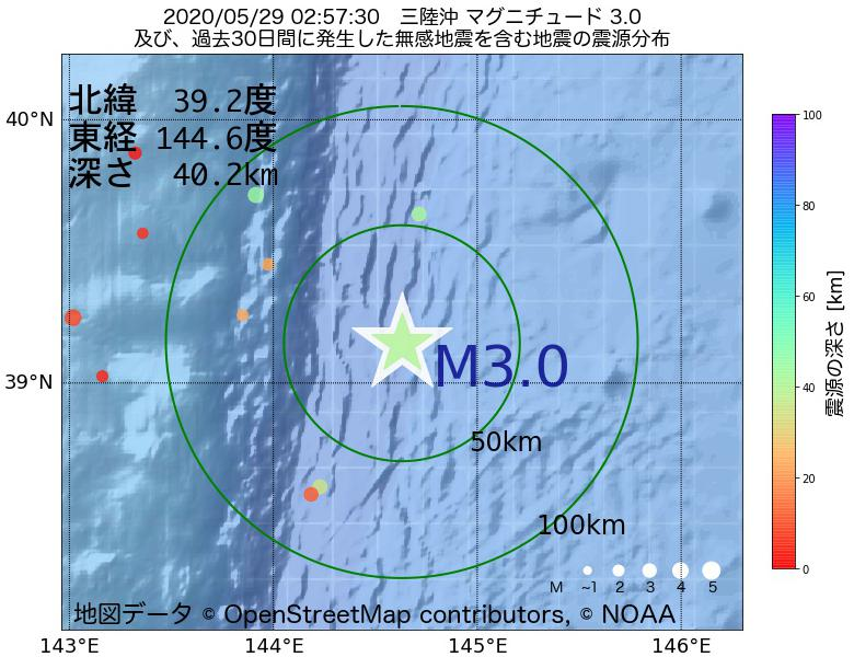 地震震源マップ:2020年05月29日 02時57分 三陸沖でM3.0の地震