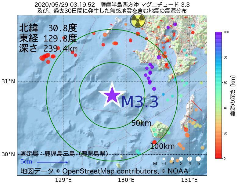 地震震源マップ:2020年05月29日 03時19分 薩摩半島西方沖でM3.3の地震