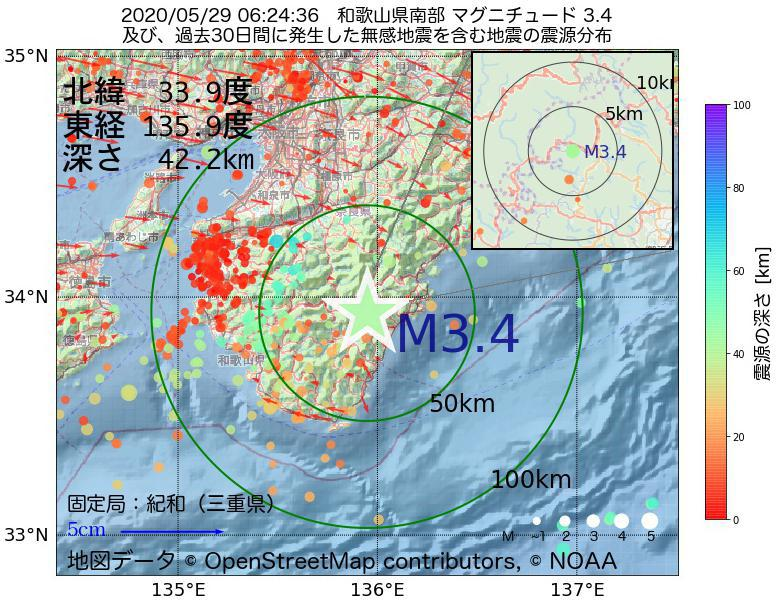 地震震源マップ:2020年05月29日 06時24分 和歌山県南部でM3.4の地震