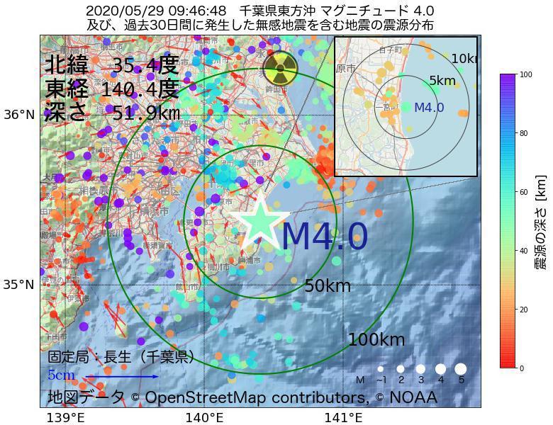 地震震源マップ:2020年05月29日 09時46分 千葉県東方沖でM4.0の地震