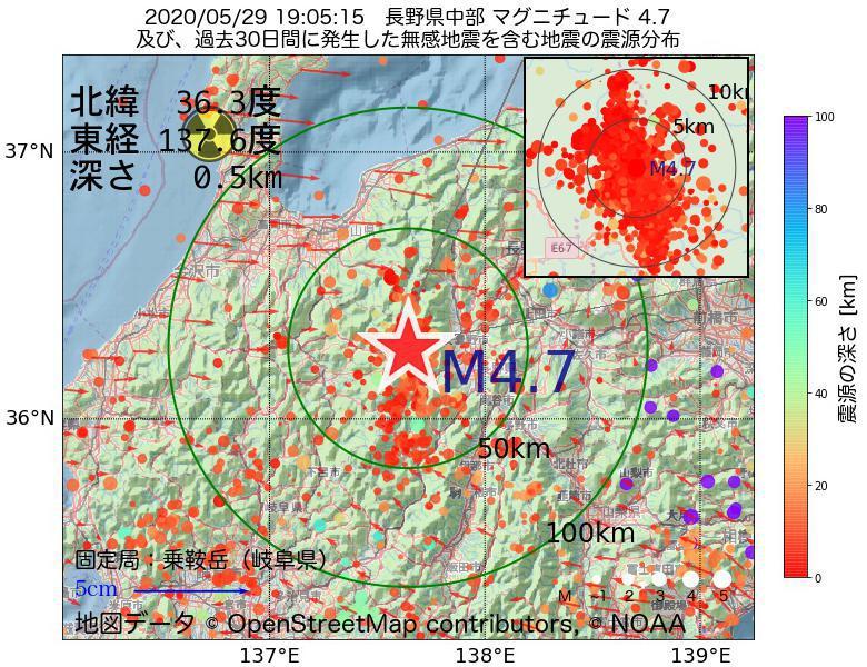 地震震源マップ:2020年05月29日 19時05分 長野県中部でM4.7の地震