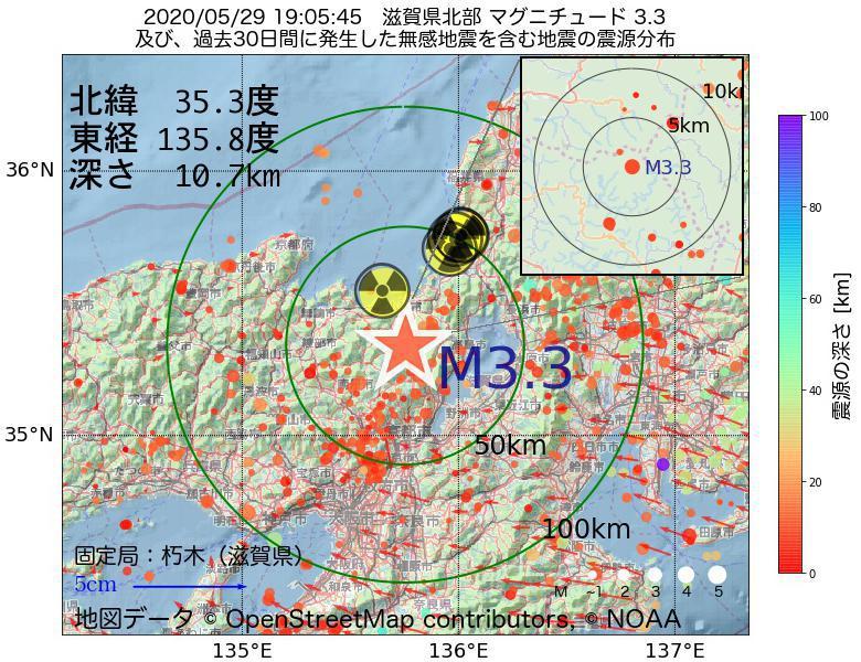 地震震源マップ:2020年05月29日 19時05分 滋賀県北部でM3.3の地震