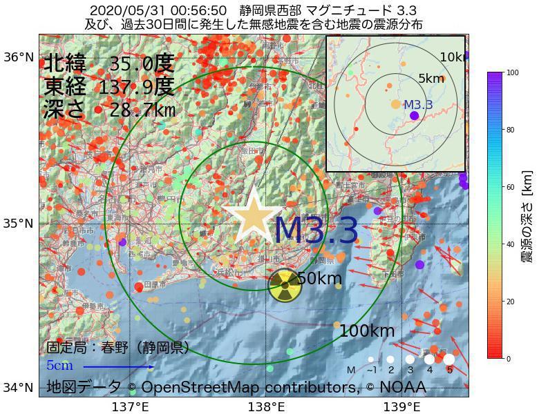 地震震源マップ:2020年05月31日 00時56分 静岡県西部でM3.3の地震