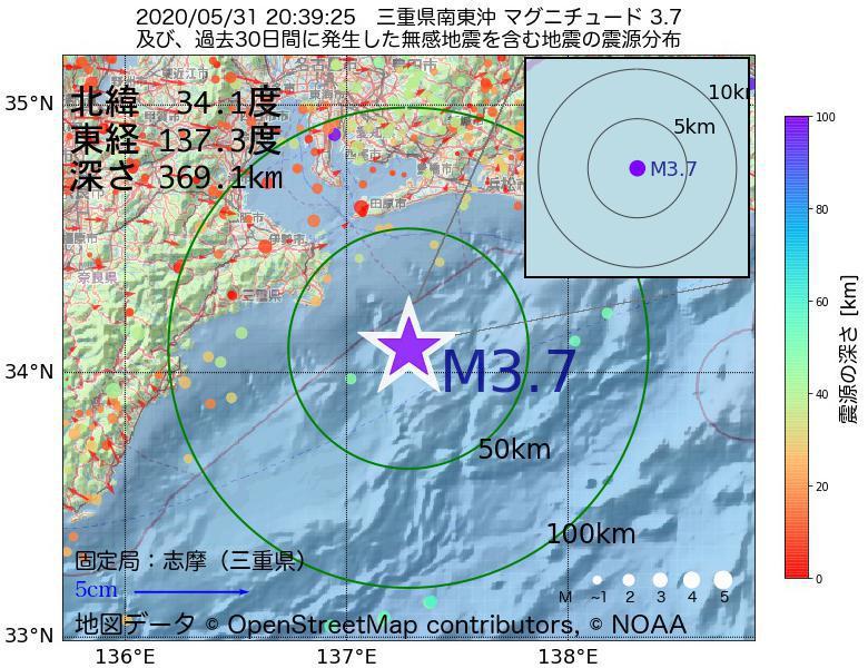 地震震源マップ:2020年05月31日 20時39分 三重県南東沖でM3.7の地震