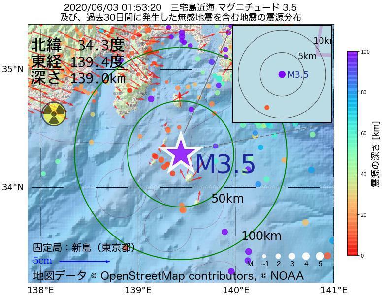 地震震源マップ:2020年06月03日 01時53分 三宅島近海でM3.5の地震