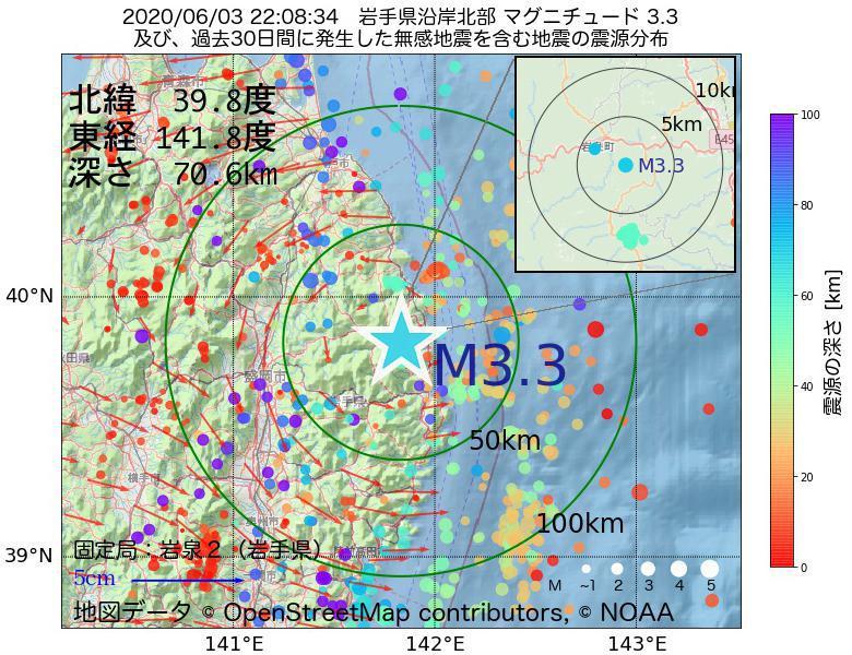 地震震源マップ:2020年06月03日 22時08分 岩手県沿岸北部でM3.3の地震