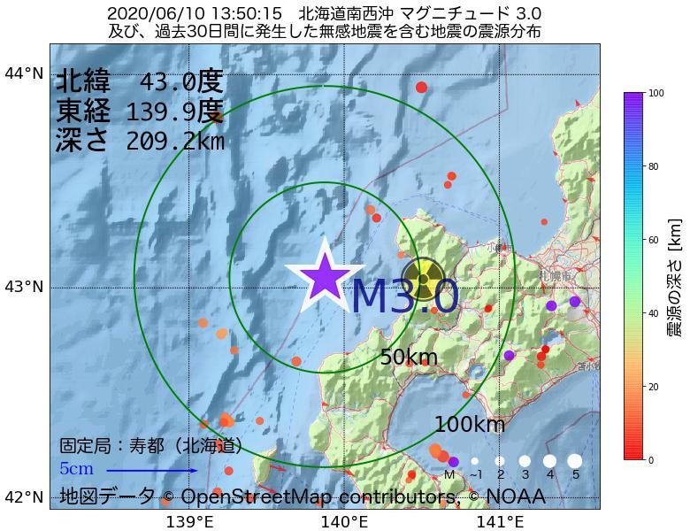 地震震源マップ:2020年06月10日 13時50分 北海道南西沖でM3.0の地震