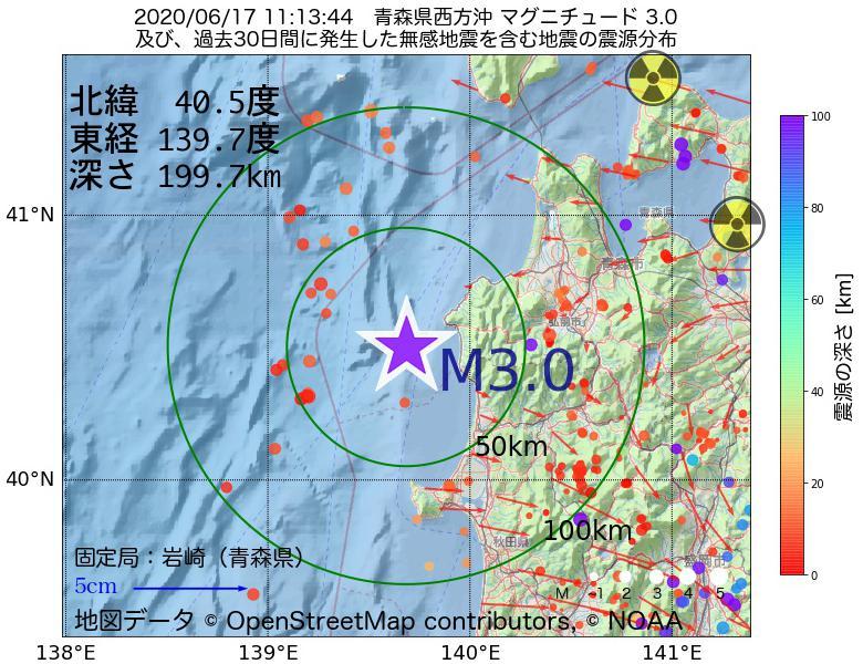 地震震源マップ:2020年06月17日 11時13分 青森県西方沖でM3.0の地震