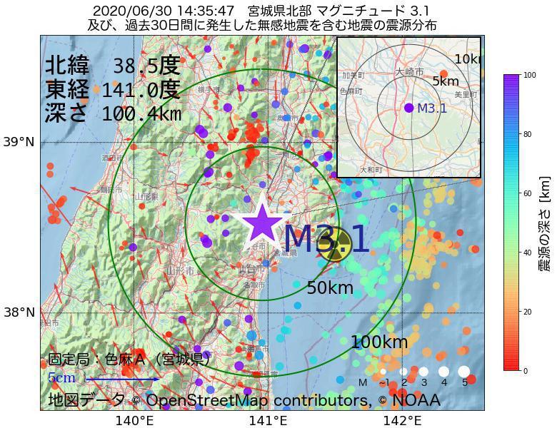 地震震源マップ:2020年06月30日 14時35分 宮城県北部でM3.1の地震