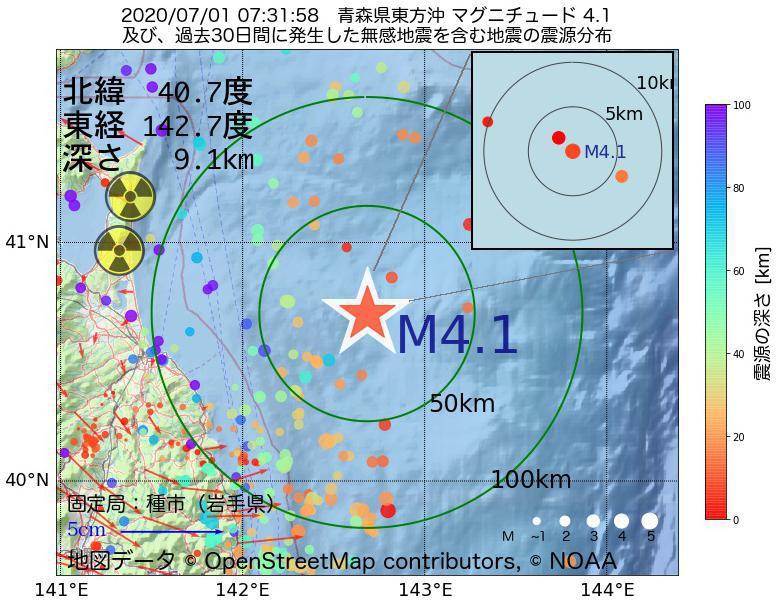 地震震源マップ:2020年07月01日 07時31分 青森県東方沖でM4.1の地震