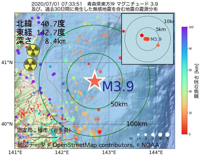 地震震源マップ:2020年07月01日 07時33分 青森県東方沖でM3.9の地震