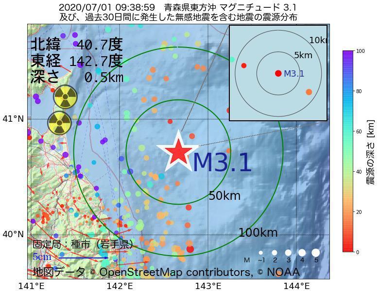 地震震源マップ:2020年07月01日 09時38分 青森県東方沖でM3.1の地震
