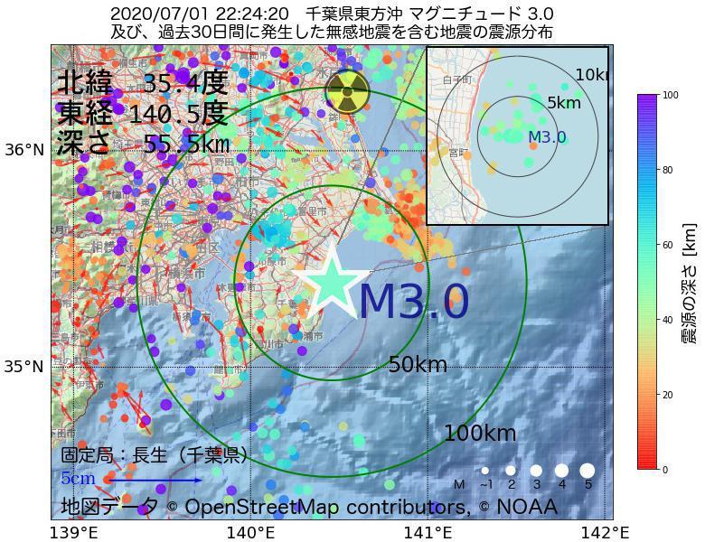 地震震源マップ:2020年07月01日 22時24分 千葉県東方沖でM3.0の地震