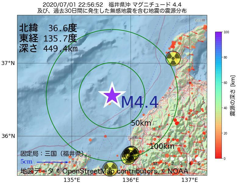 地震震源マップ:2020年07月01日 22時56分 福井県沖でM4.4の地震