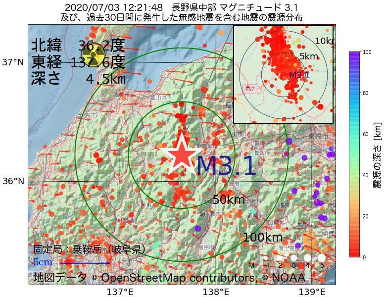地震震源マップ:2020年07月03日 12時21分 長野県中部でM3.1の地震