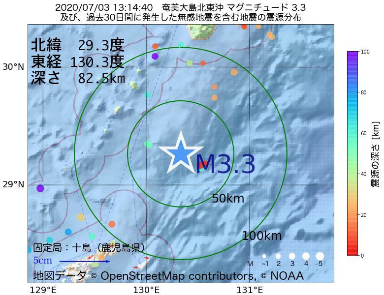地震震源マップ:2020年07月03日 13時14分 奄美大島北東沖でM3.3の地震