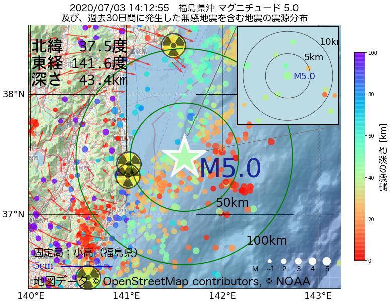 地震震源マップ:2020年07月03日 14時12分 福島県沖でM5.0の地震