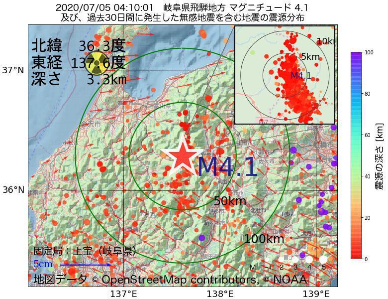 地震震源マップ:2020年07月05日 04時10分 岐阜県飛騨地方でM4.1の地震