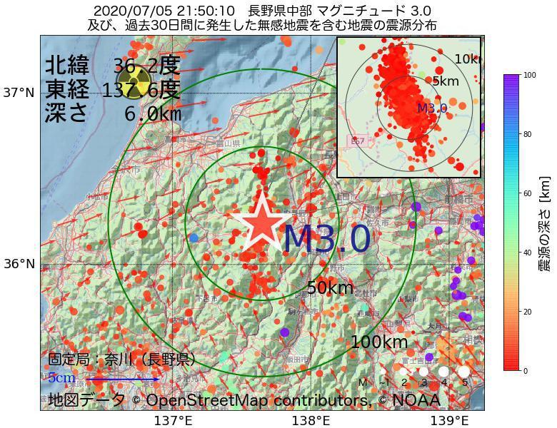 地震震源マップ:2020年07月05日 21時50分 長野県中部でM3.0の地震