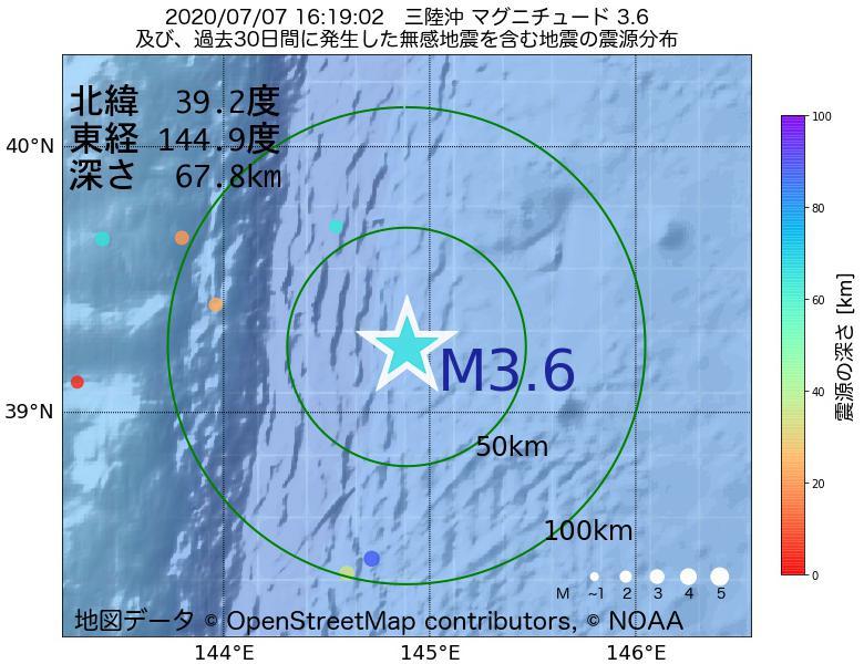 地震震源マップ:2020年07月07日 16時19分 三陸沖でM3.6の地震