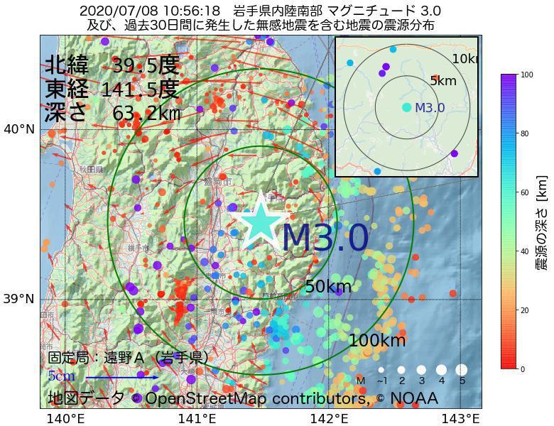 地震震源マップ:2020年07月08日 10時56分 岩手県内陸南部でM3.0の地震