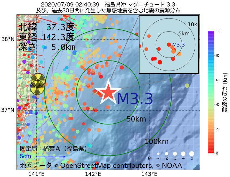 地震震源マップ:2020年07月09日 02時40分 福島県沖でM3.3の地震