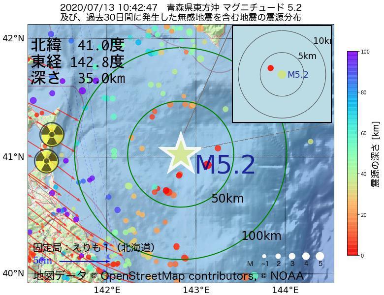 地震震源マップ:2020年07月13日 10時42分 青森県東方沖でM5.2の地震