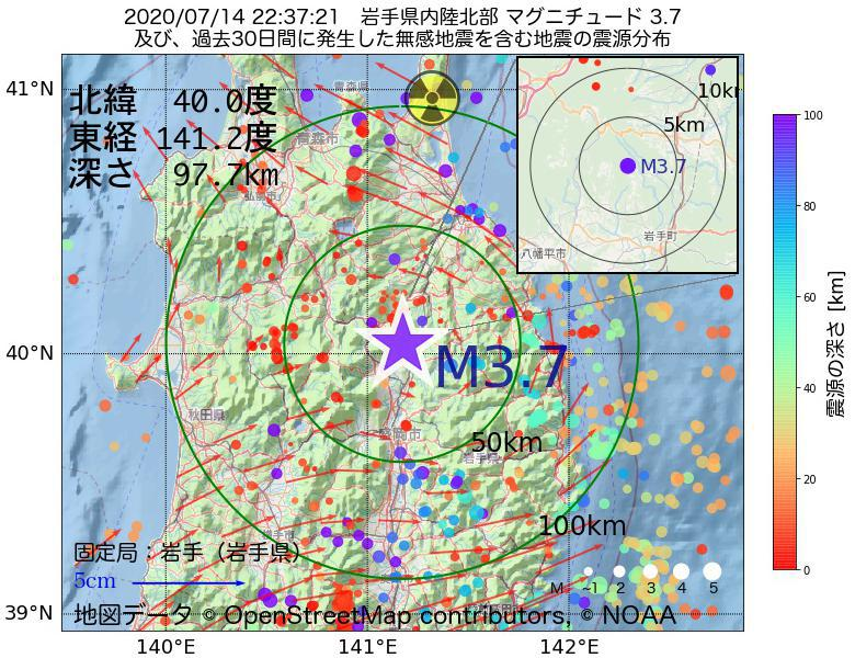 地震震源マップ:2020年07月14日 22時37分 岩手県内陸北部でM3.7の地震