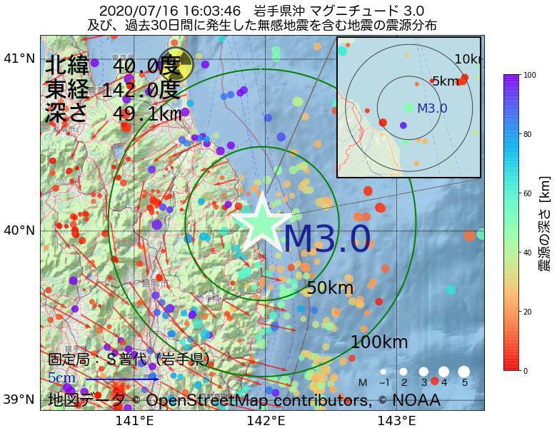 地震震源マップ:2020年07月16日 16時03分 岩手県沖でM3.0の地震