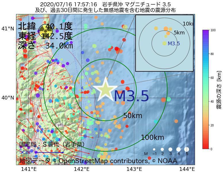 地震震源マップ:2020年07月16日 17時57分 岩手県沖でM3.5の地震