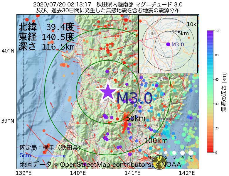 地震震源マップ:2020年07月20日 02時13分 秋田県内陸南部でM3.0の地震