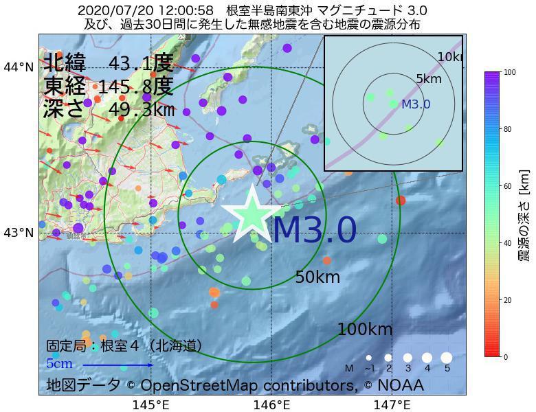 地震震源マップ:2020年07月20日 12時00分 根室半島南東沖でM3.0の地震