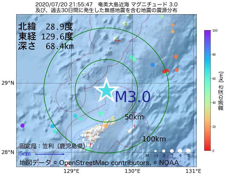 地震震源マップ:2020年07月20日 21時55分 奄美大島近海でM3.0の地震