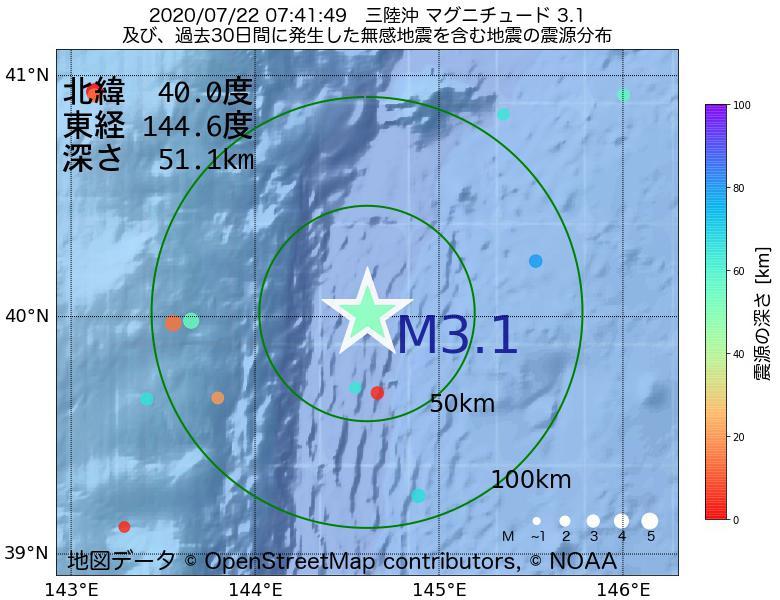 地震震源マップ:2020年07月22日 07時41分 三陸沖でM3.1の地震