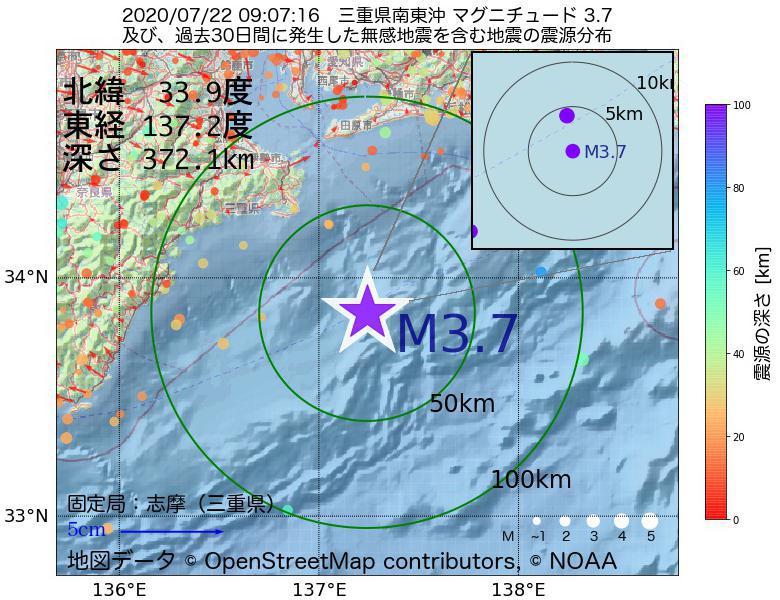 地震震源マップ:2020年07月22日 09時07分 三重県南東沖でM3.7の地震