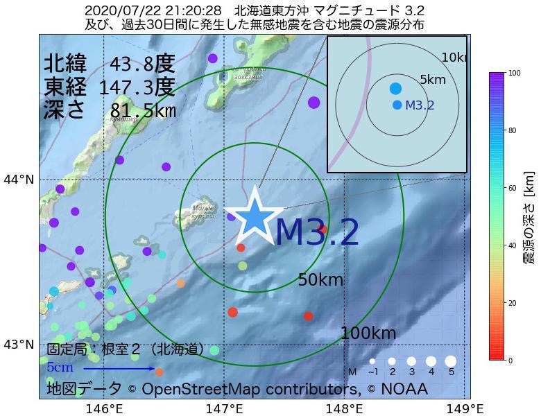地震震源マップ:2020年07月22日 21時20分 北海道東方沖でM3.2の地震