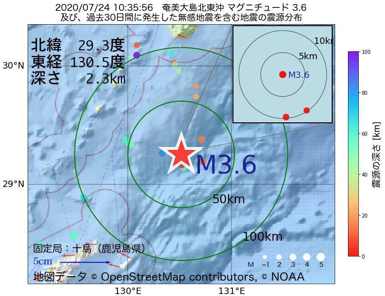 地震震源マップ:2020年07月24日 10時35分 奄美大島北東沖でM3.6の地震