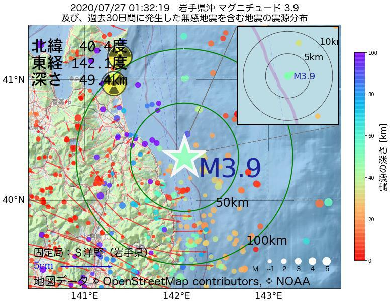地震震源マップ:2020年07月27日 01時32分 岩手県沖でM3.9の地震