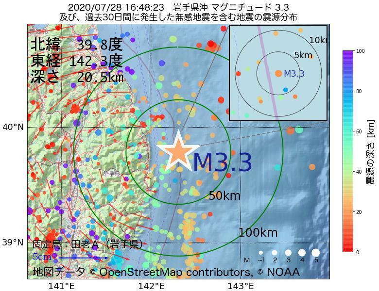 地震震源マップ:2020年07月28日 16時48分 岩手県沖でM3.3の地震