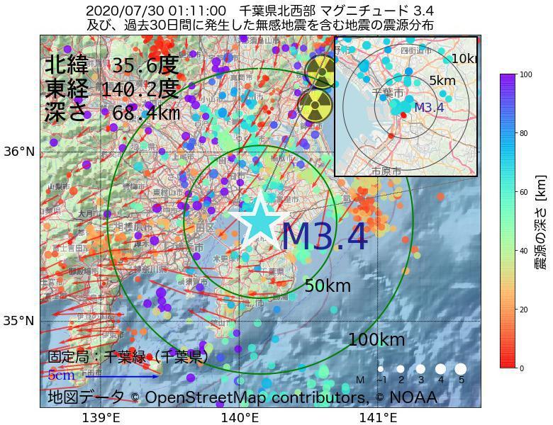 地震震源マップ:2020年07月30日 01時11分 千葉県北西部でM3.4の地震