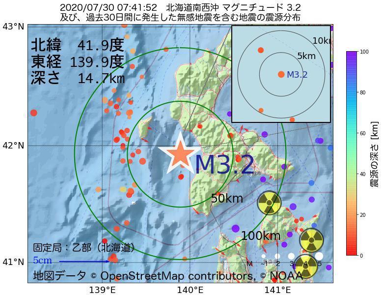 地震震源マップ:2020年07月30日 07時41分 北海道南西沖でM3.2の地震