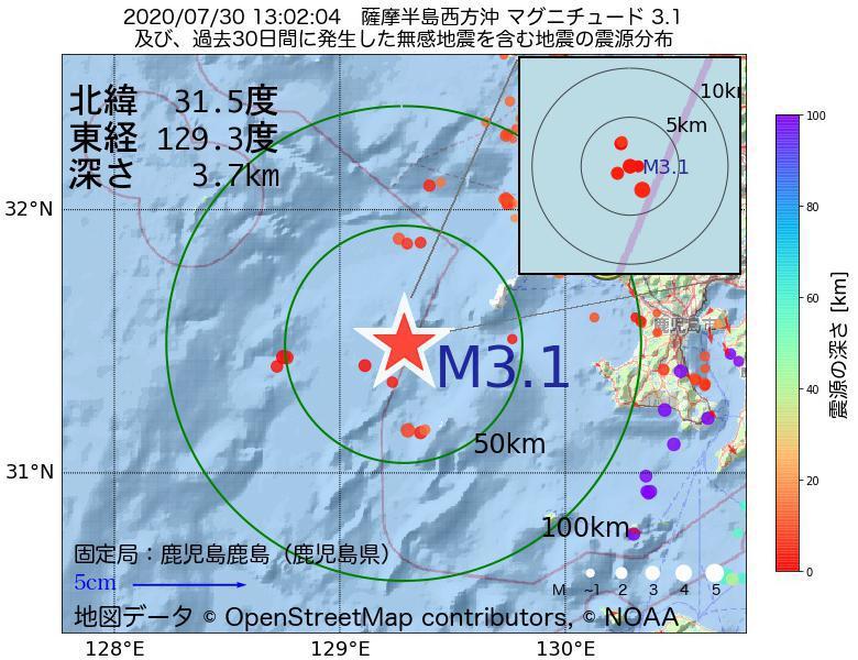 地震震源マップ:2020年07月30日 13時02分 薩摩半島西方沖でM3.1の地震