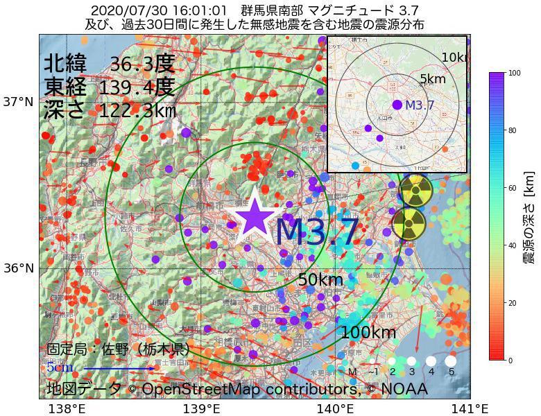 地震震源マップ:2020年07月30日 16時01分 群馬県南部でM3.7の地震