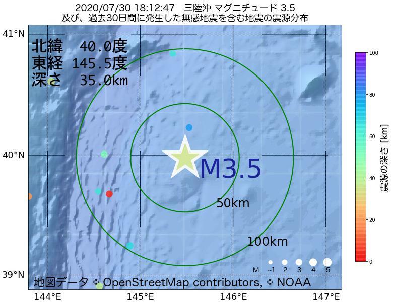 地震震源マップ:2020年07月30日 18時12分 三陸沖でM3.5の地震